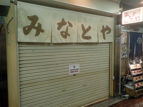 みなとや新店舗・三宮さんプラザ店