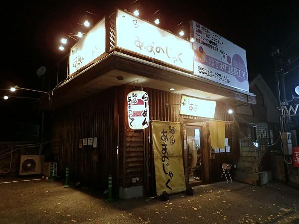 麺屋あまのじゃく垂水店