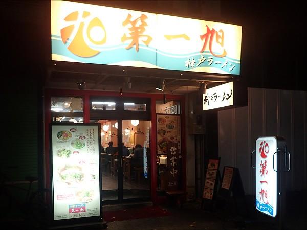 神戸ラーメン第一旭元町本店