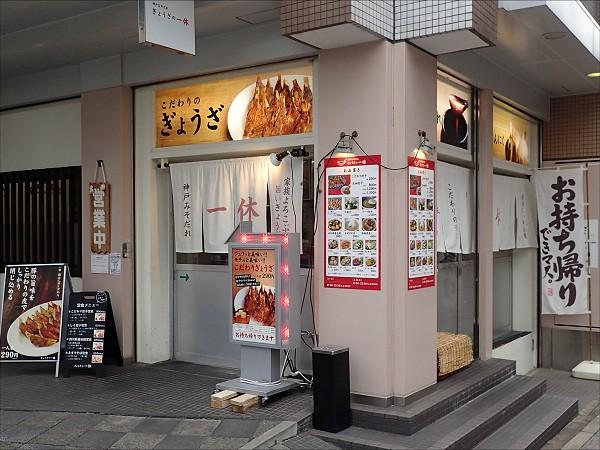 ぎょうざの一休 六甲道店@神戸市灘区