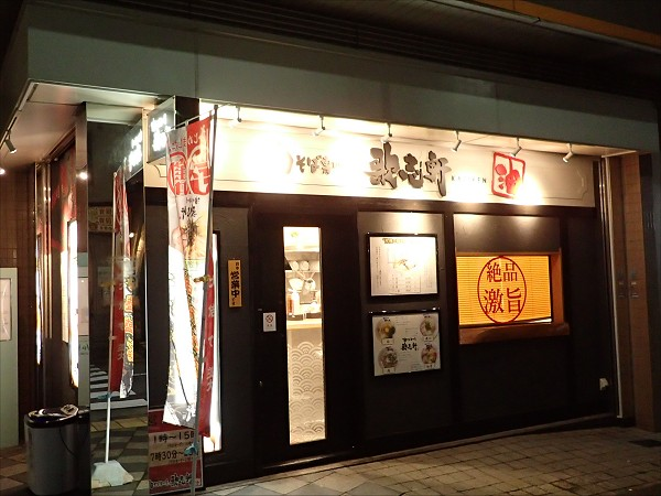 歌志軒六甲道店