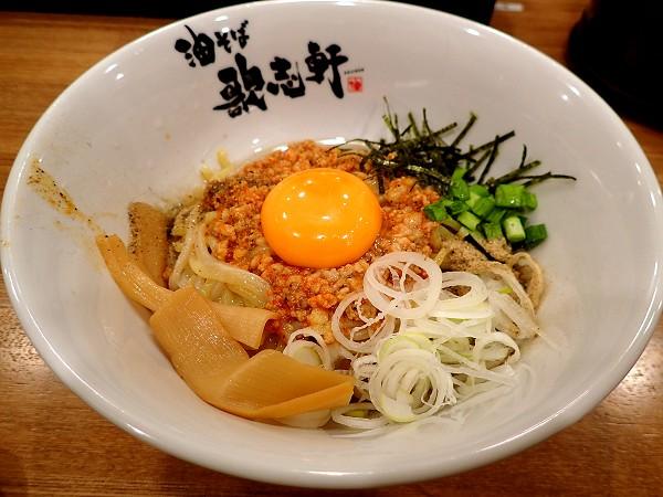 歌志軒神戸六甲道店