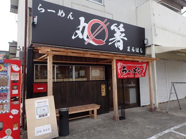 ラーメン丸箸@姫路市
