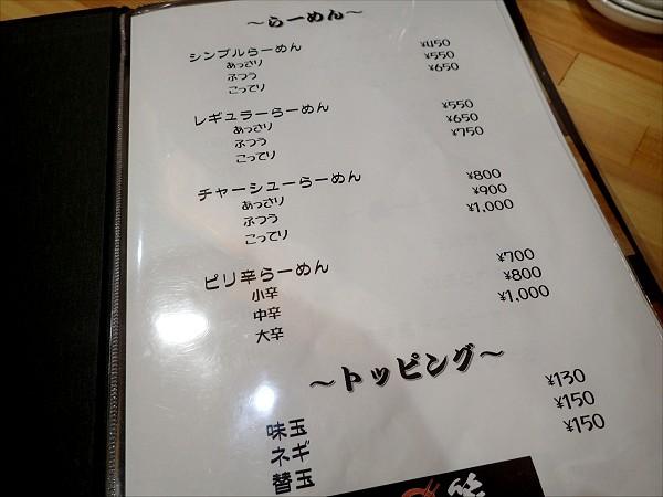 ラーメン丸箸