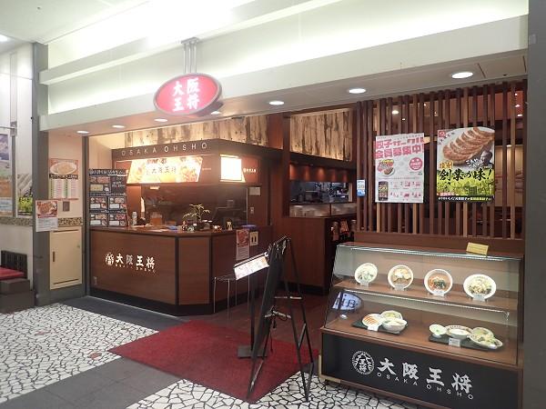 大阪王将ティオ舞子店