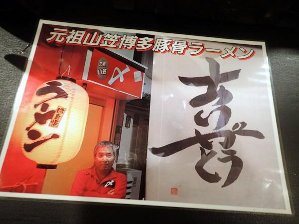 元祖山笠ラーメン〆