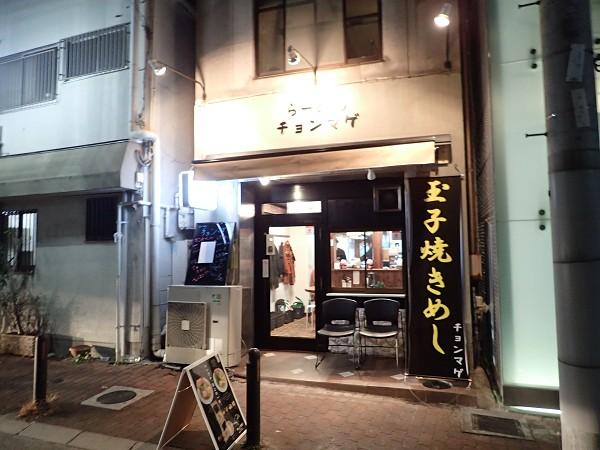 らーめんチョンマゲ 神戸元町店@神戸市中央区