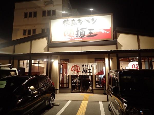 徳島ラーメン麺王 姫路店@姫路市