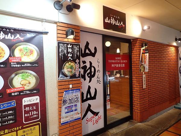 らーめん処 山神山人 superlight@神戸市中央区