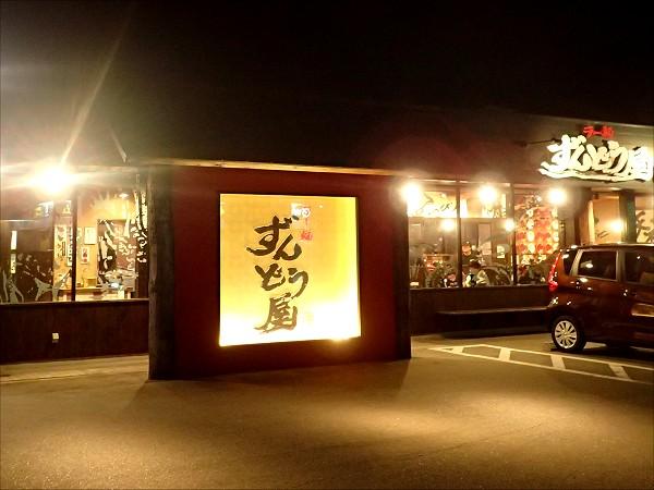 ラー麺ずんどう屋 大津天神店@姫路市