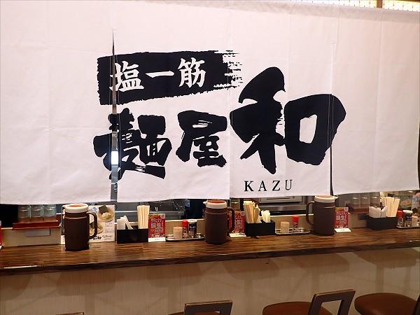麺屋和@神戸市中央区