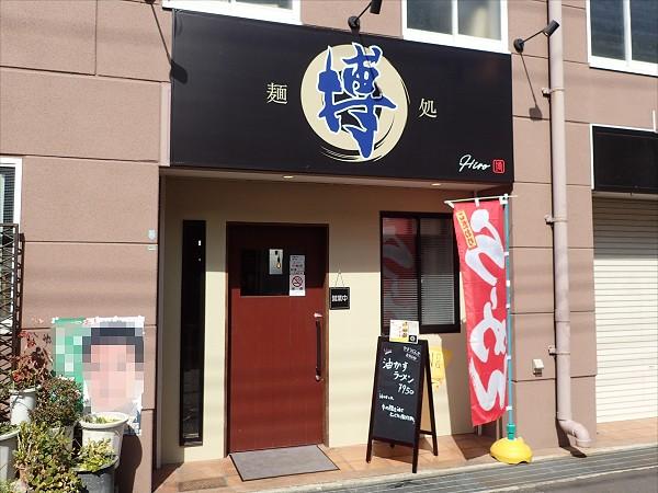 麺処 博@神戸市灘区