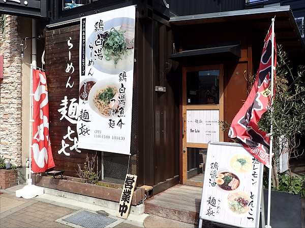 らーめん麺㐂@神戸市長田区