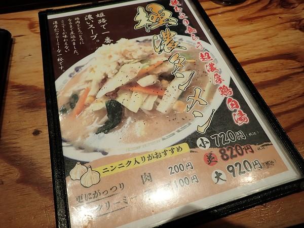 姫路タンメン