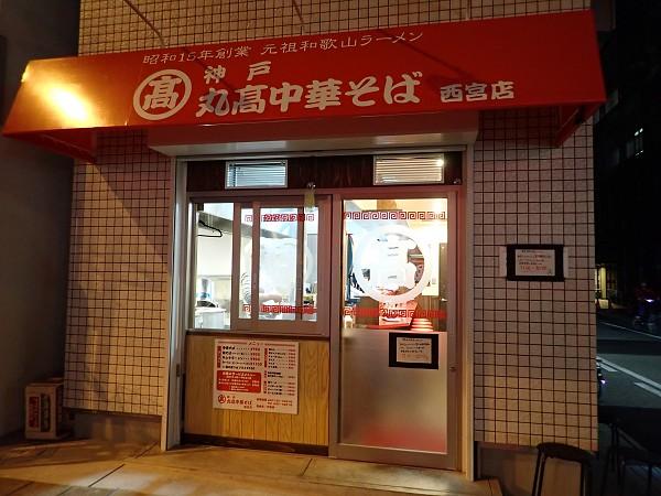 丸高中華そば西宮店