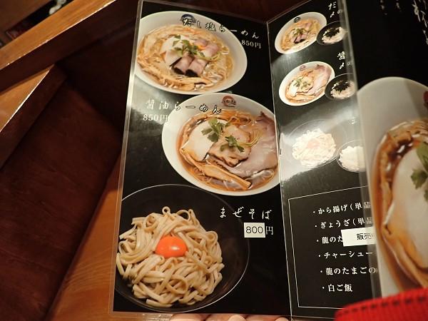 の 麺 座右