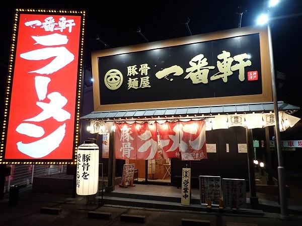 豚骨麺屋一番軒 神戸玉津店@神戸市西区