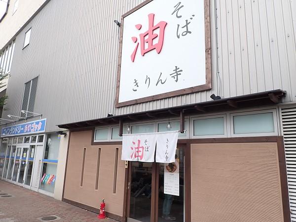 きりん寺 アマゴッタ店@尼崎市