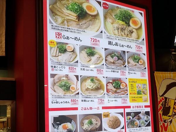 らぁ〜めん京イオン猪名川店