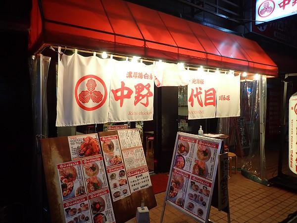 鶏麺中野屋三代目 川西能勢口店@川西市
