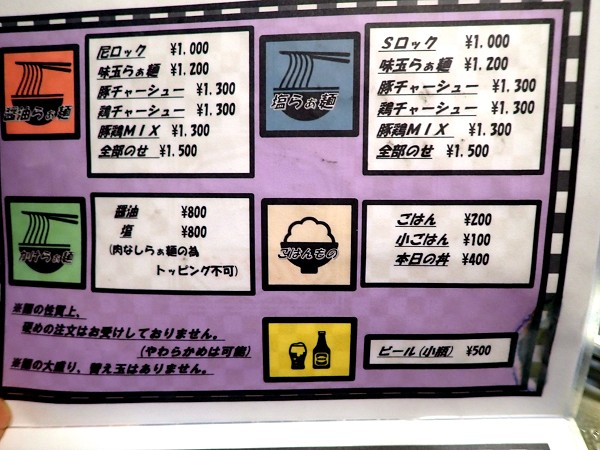 らぁめん矢ロックンビリーS1